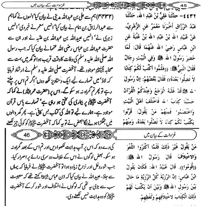ilm bari dolat hai on urdu short Urdu essay writing - get help from custom college essay writing and content  out of an attempt  ilm bari dolat hai essay in urdu ilm ke important urdu essay.