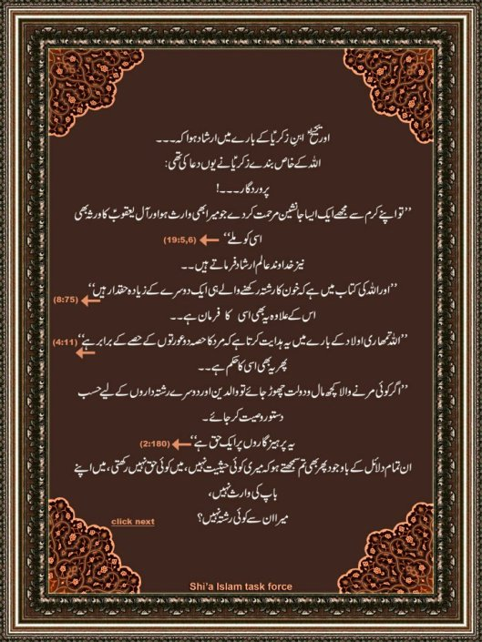 Loah-e-Qurani | Dr RazaHaider | Page 2