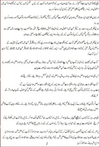 LOAH E QURANI PAGE 2