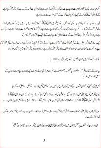 LOAH E QURANI PAGE 3