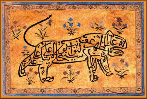 nad-e-ali-aga-khan-museumsmall